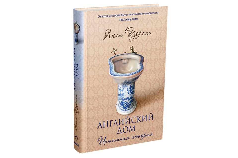 Книга Люси Уорсли «Английский дом: интимная история»