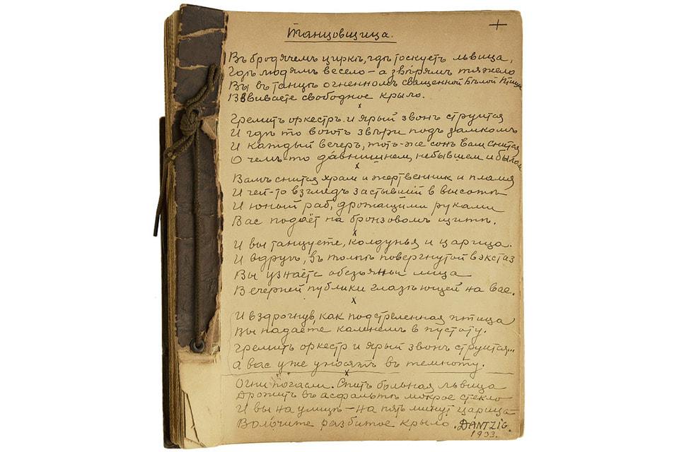 В сборник включены 32 песни и стихотворения А. Вертинского