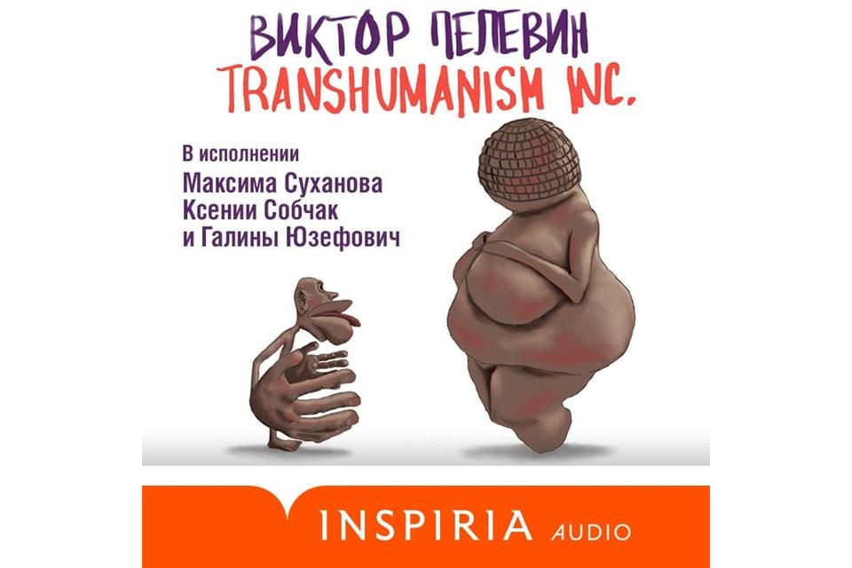 Новый роман Виктора Пелевина уже доступен в электронном и аудиоформате