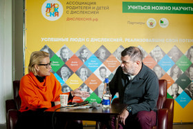 Основательница и учредительница Ассоциации родителей детей с дислексией Мария Пиотровская и драматург Евгений Гришковец