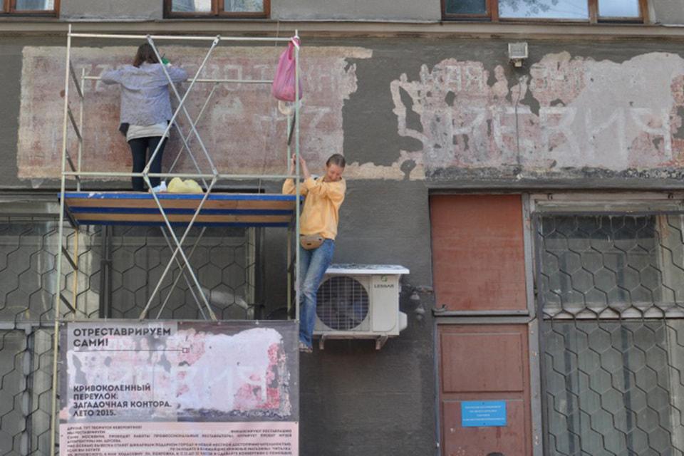 Вывеска «Заводско-техническая контора. Инженер Фалькевич» (конец 1910-х годов) до реставрации. Кривоколенный переулок, дом 14