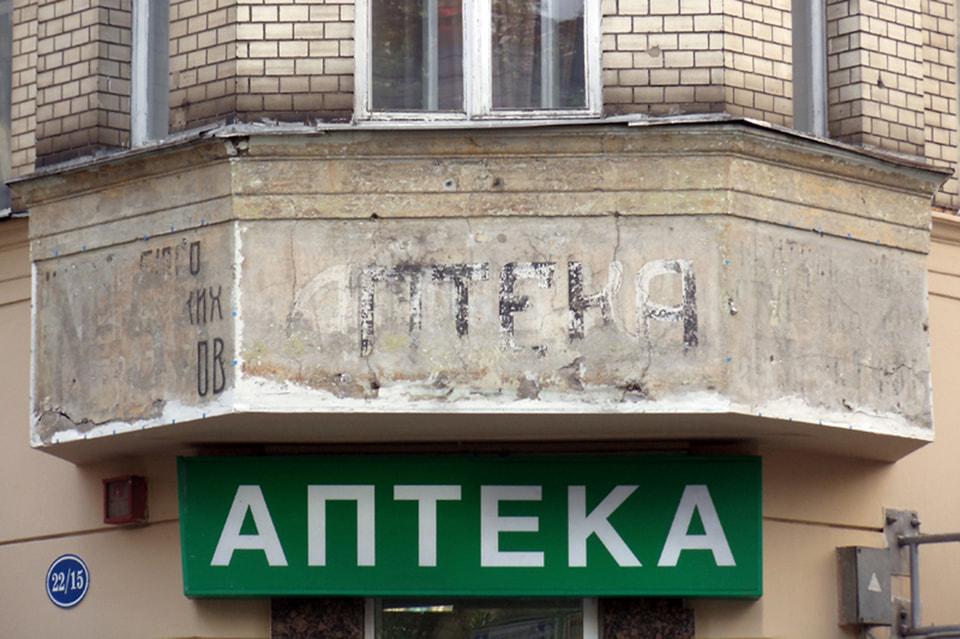 Вывеска «Аптека» и «Центральное бюро студенческих кооперативов» (1920-е годы) до реставрации. Малая Бронная улица, дом 22