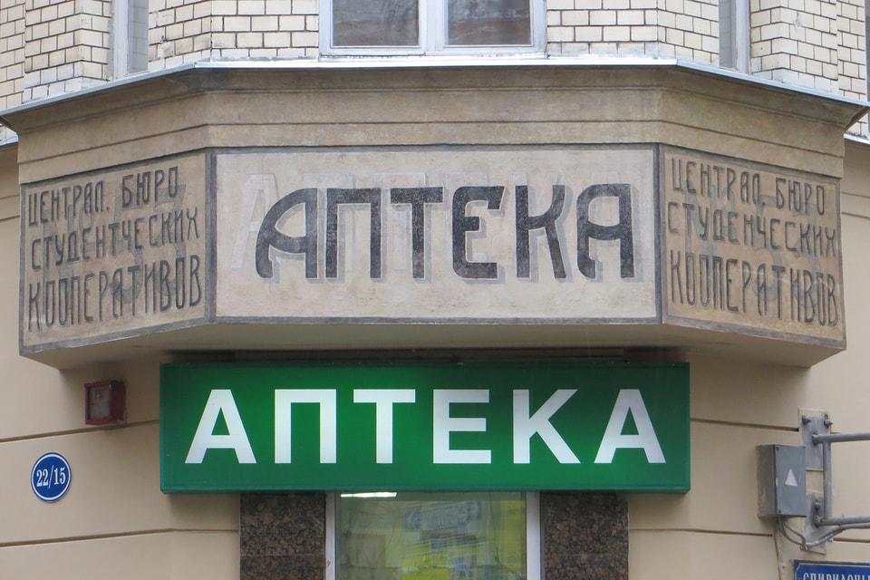 Вывеска «Аптека» и «Центральное бюро студенческих кооперативов» после реставрации