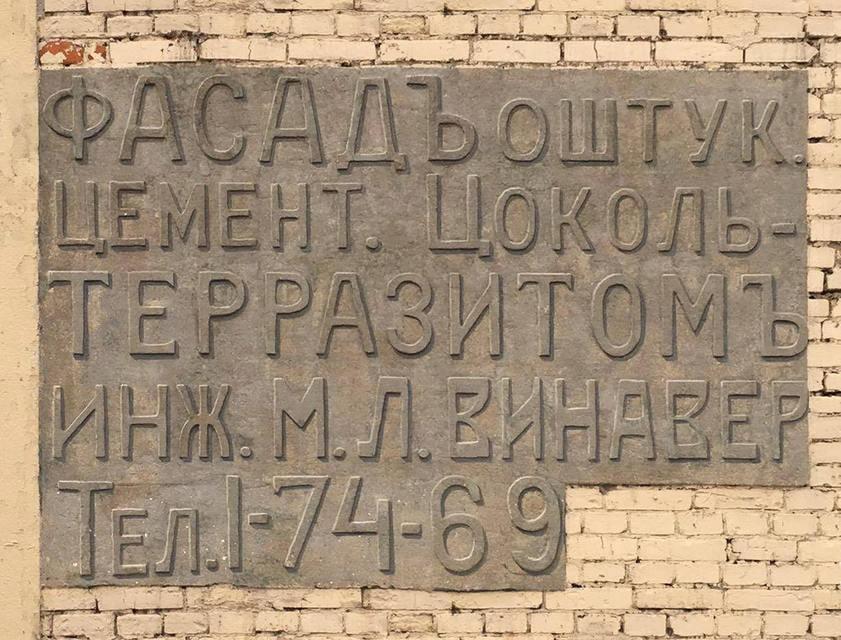 Рекламная вывеска конторы инженера Винавера (1913 год) после реставрации. Чистый переулок, дом 8