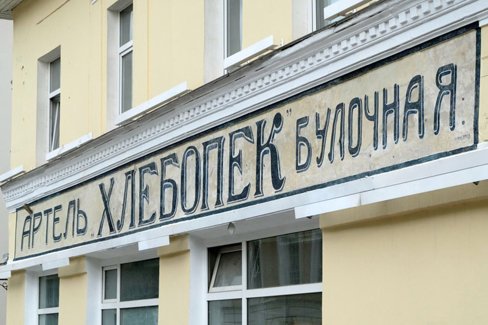 """Вывеска «Артель """"ХЛЕБОПЕК"""" Булочная» после реставрации"""