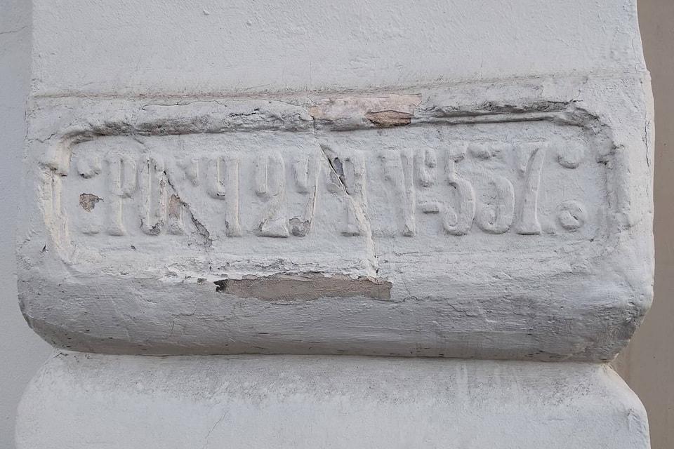 Адресная табличка «РОГЧ2УЧ№537» (до 1900 года) до реставрации. Улица Александра Солженицына, дом 6, стр. 1